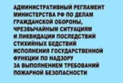 Новый Административный регламент МЧС России по надзору за выполнением противопожарных требований